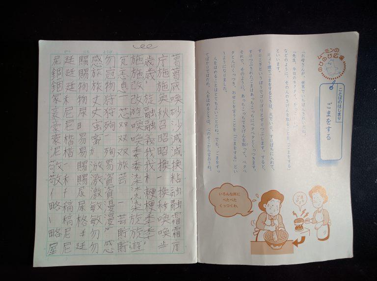 My Kanji notebook for Kanji writing practice