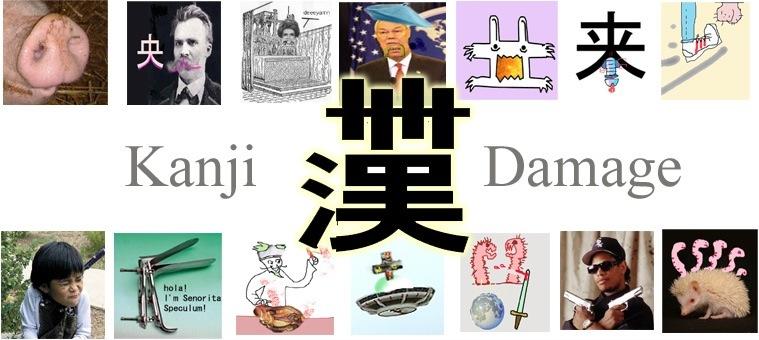 Kanji Damage Screenshot