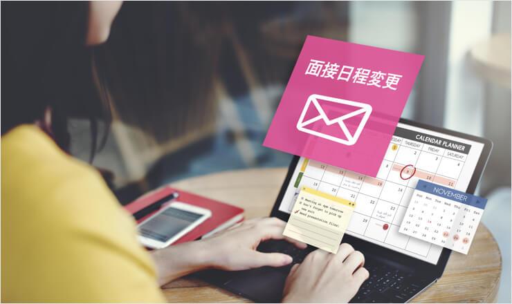 【例文付き】面接の日程調整メールで気をつけるべきマナー