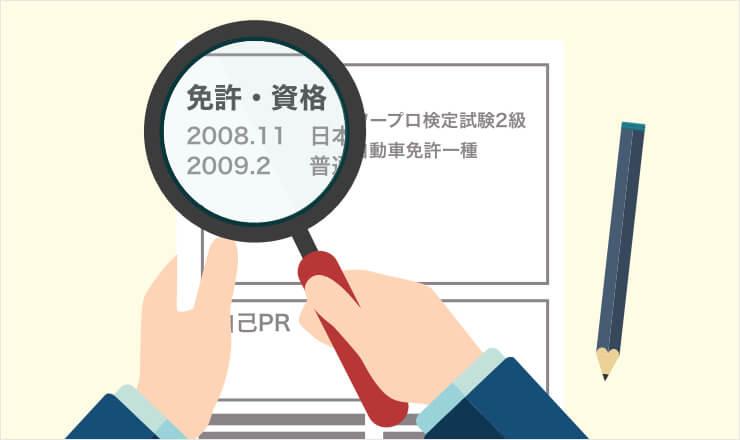 履歴書の資格・免許欄を虫眼鏡をかざして見ている人の手元