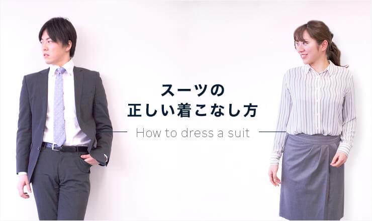 スーツを着用した男女