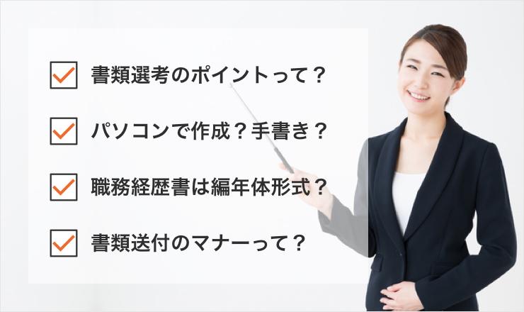 書類選考についての悩みに答える女性